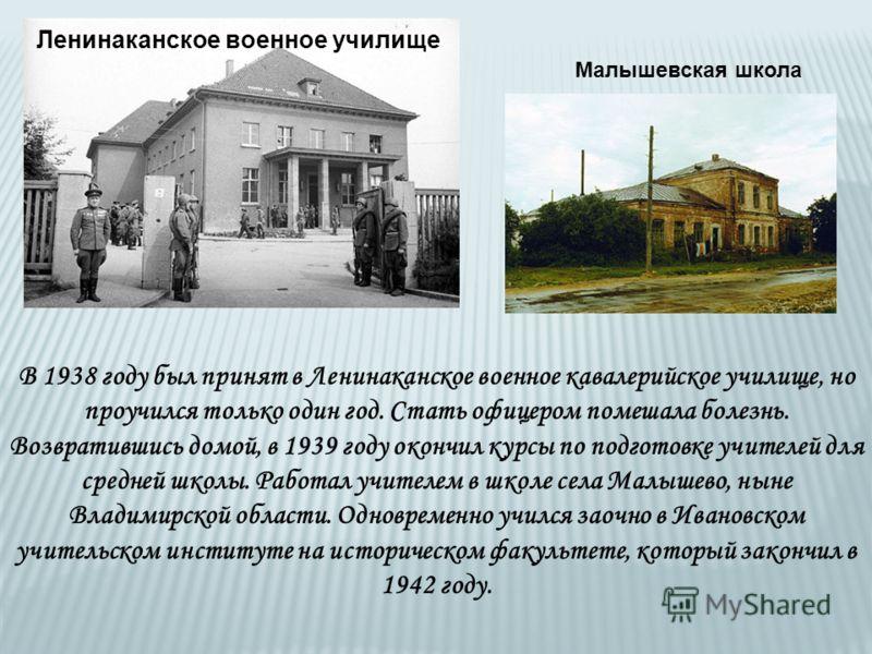 В 1938 году был принят в Ленинаканское военное кавалерийское училище, но проучился только один год. Стать офицером помешала болезнь. Возвратившись домой, в 1939 году окончил курсы по подготовке учителей для средней школы. Работал учителем в школе сел