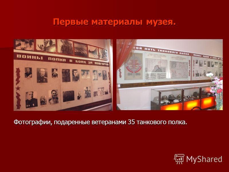 Первые материалы музея. Фотографии, подаренные ветеранами 35 танкового полка.