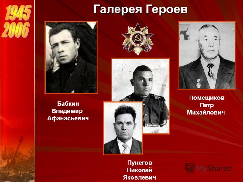 Помещиков Петр Михайлович Бабкин Владимир Афанасьевич Пунегов Николай Яковлевич