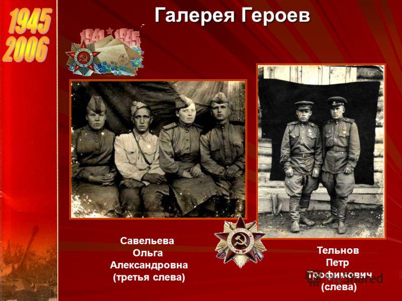Тельнов Петр Трофимович (слева) Савельева Ольга Александровна (третья слева) Галерея Героев