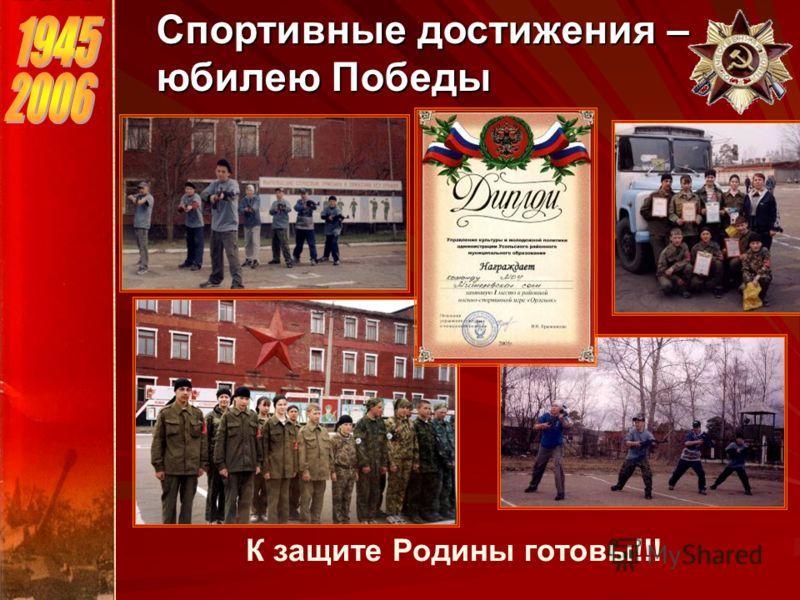 Спортивные достижения – юбилею Победы К защите Родины готовы!!!