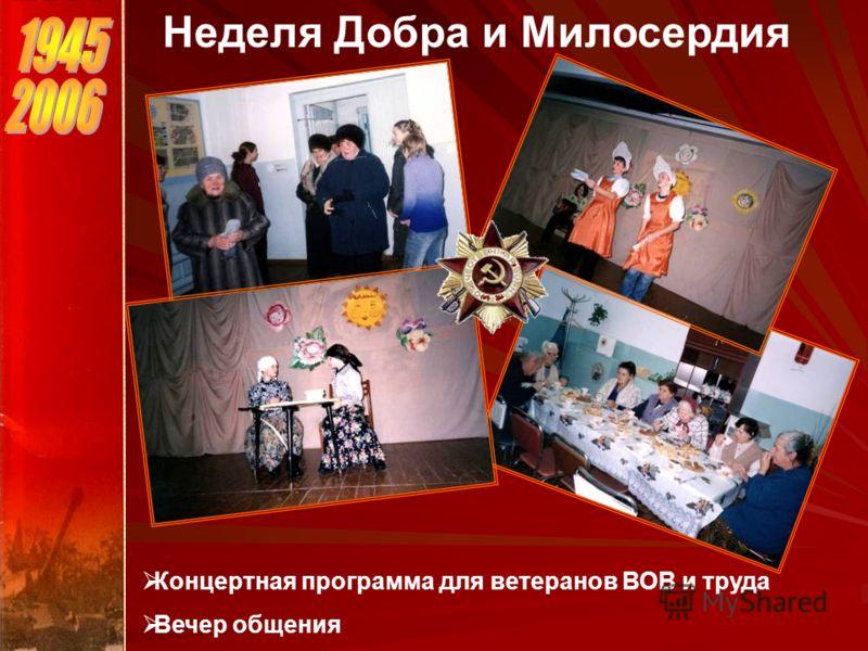 Неделя Добра и Милосердия Концертная программа для ветеранов ВОВ и труда Вечер общения
