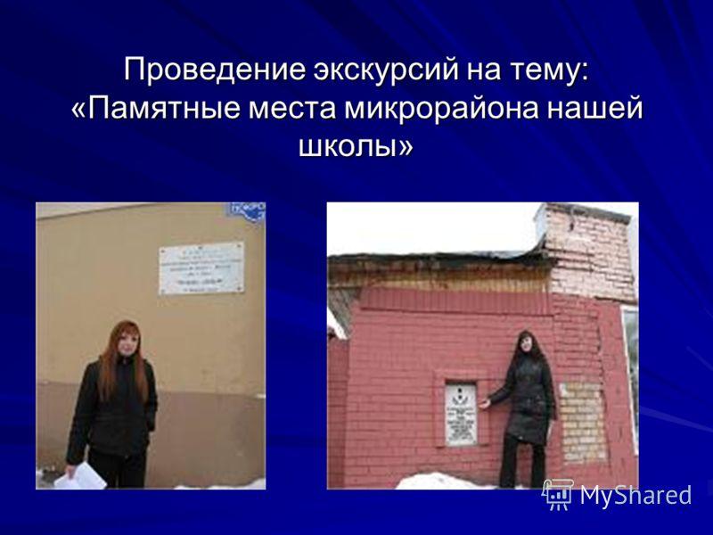 Проведение экскурсий на тему: «Памятные места микрорайона нашей школы»