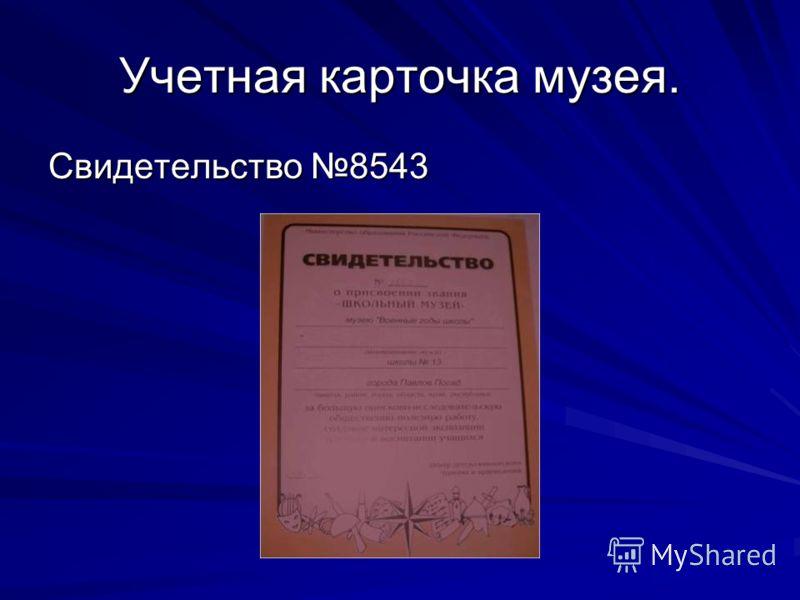 Учетная карточка музея. Свидетельство 8543