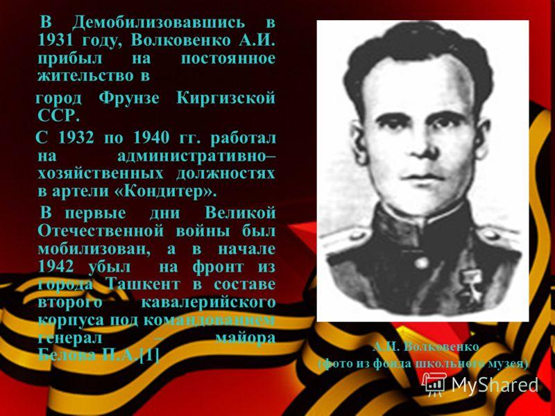 В Демобилизовавшись в 1931 году, Волковенко А.И. прибыл на постоянное жительство в город Фрунзе Киргизской ССР. С 1932 по 1940 гг. работал на административно– хозяйственных должностях в артели «Кондитер». В первые дни Великой Отечественной войны был