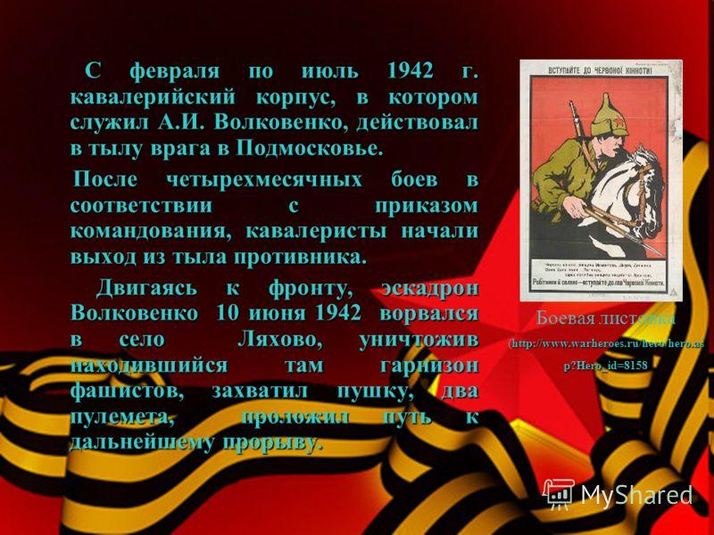 С февраля по июль 1942 г. кавалерийский корпус, в котором служил А.И. Волковенко, действовал в тылу врага в Подмосковье. С февраля по июль 1942 г. кавалерийский корпус, в котором служил А.И. Волковенко, действовал в тылу врага в Подмосковье. После че