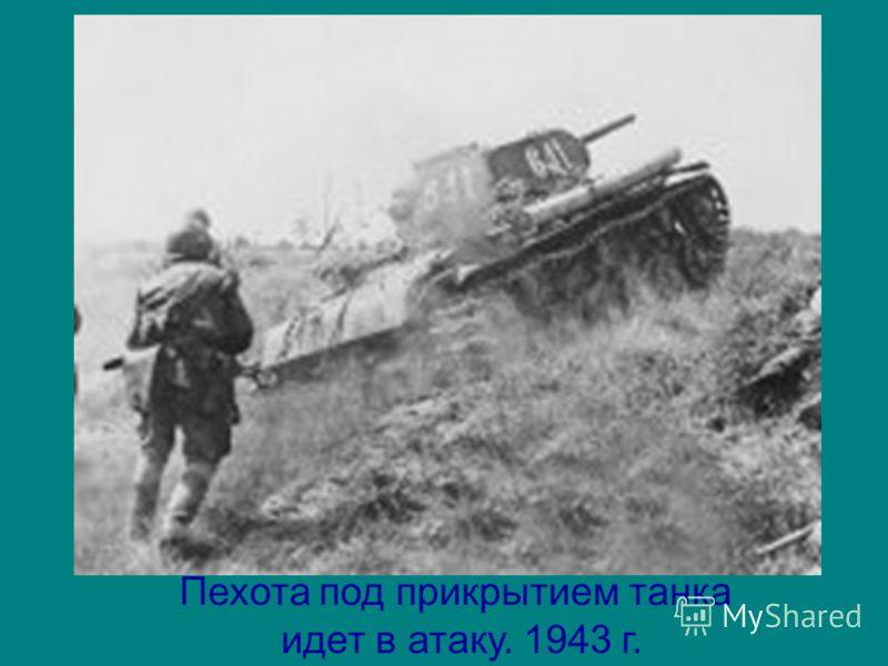 Пехота под прикрытием танка идет в атаку. 1943 г.