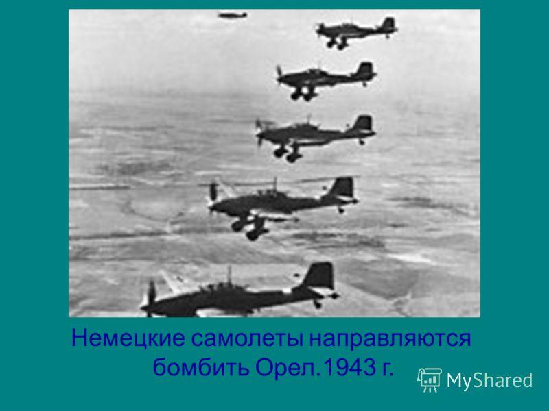 Немецкие самолеты направляются бомбить Орел.1943 г.