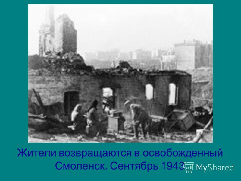 Жители возвращаются в освобожденный Смоленск. Сентябрь 1943