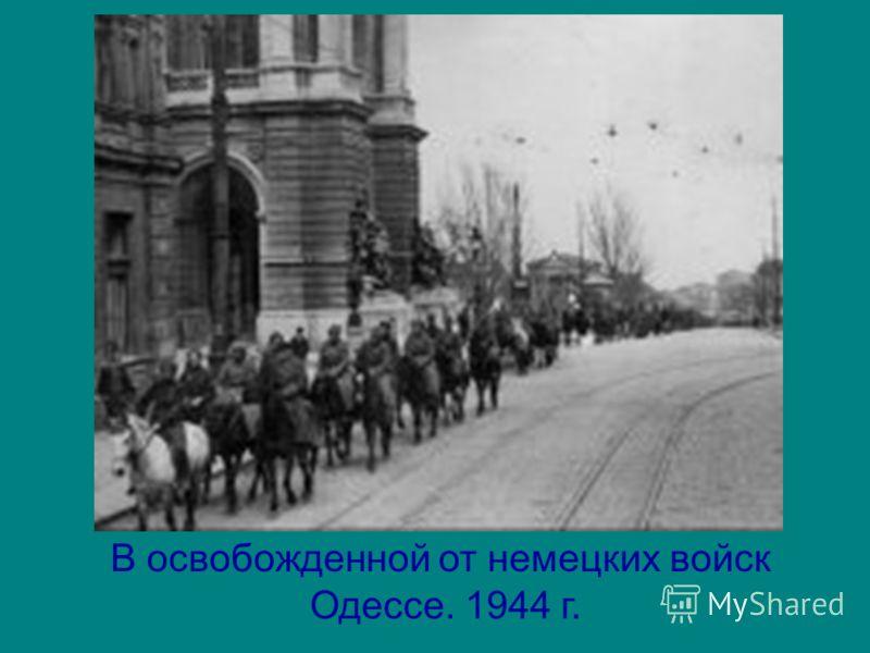 В освобожденной от немецких войск Одессе. 1944 г.