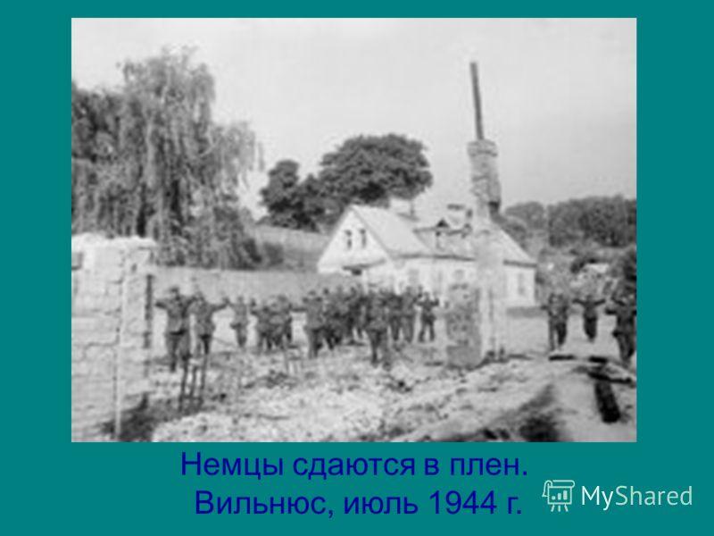 Немцы сдаются в плен. Вильнюс, июль 1944 г.
