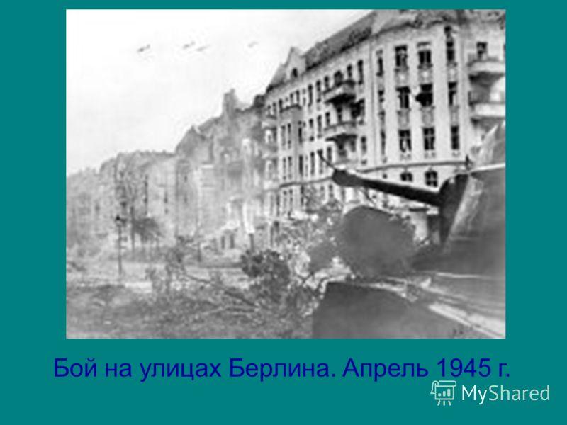 Бой на улицах Берлина. Апрель 1945 г.