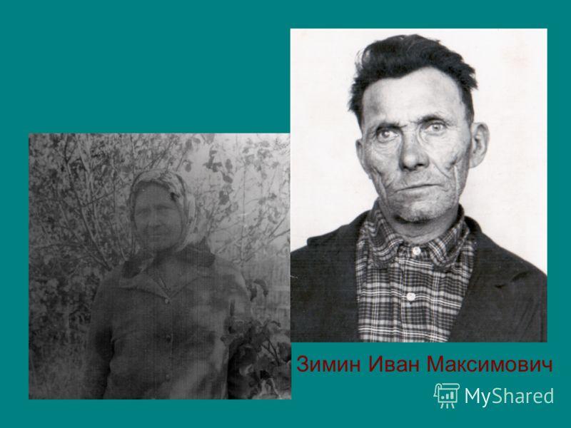 Зимин Иван Максимович