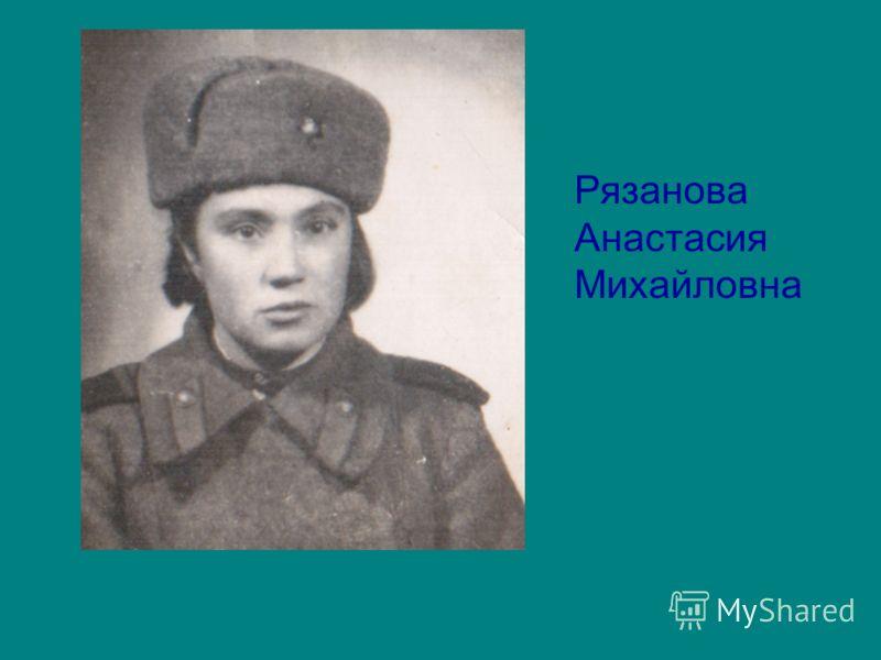 Рязанова Анастасия Михайловна
