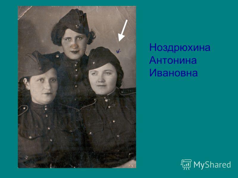 Ноздрюхина Антонина Ивановна