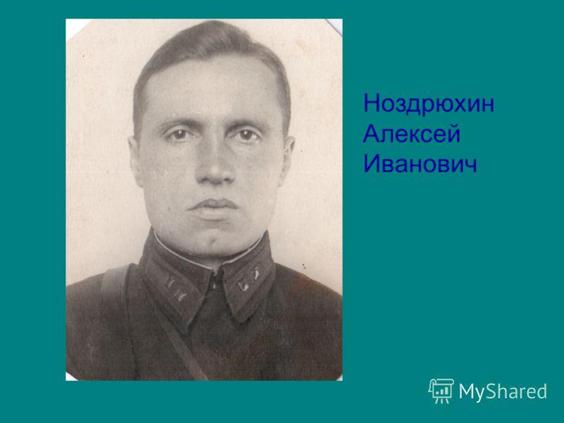 Ноздрюхин Алексей Иванович