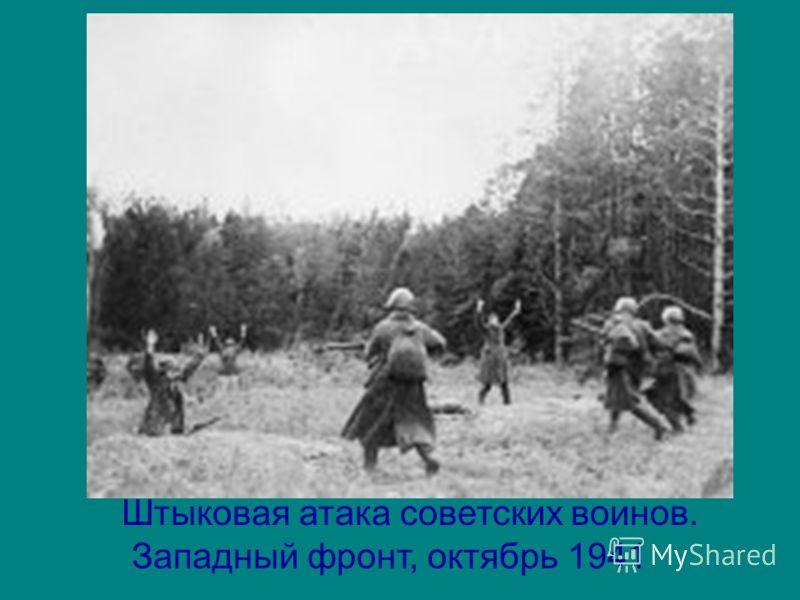 Штыковая атака советских воинов. Западный фронт, октябрь 1941