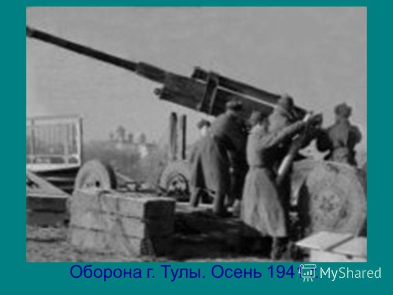 Оборона г. Тулы. Осень 1941 г.