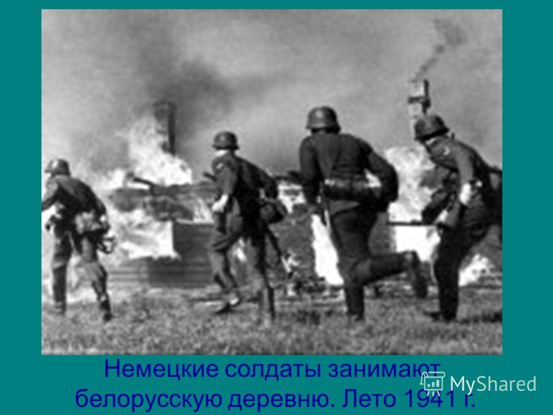 Немецкие солдаты занимают белорусскую деревню. Лето 1941 г.