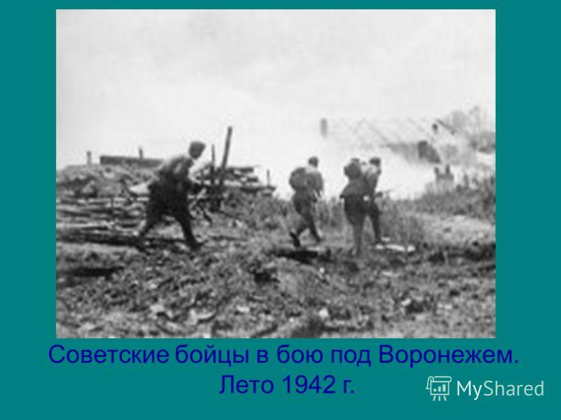 Советские бойцы в бою под Воронежем. Лето 1942 г.