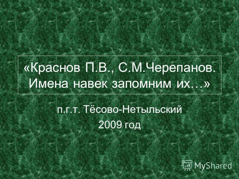 «Краснов П.В., С.М.Черепанов. Имена навек запомним их…» п.г.т. Тёсово-Нетыльский 2009 год