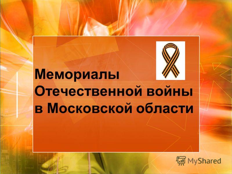 Мемориалы Отечественной войны в Московской области