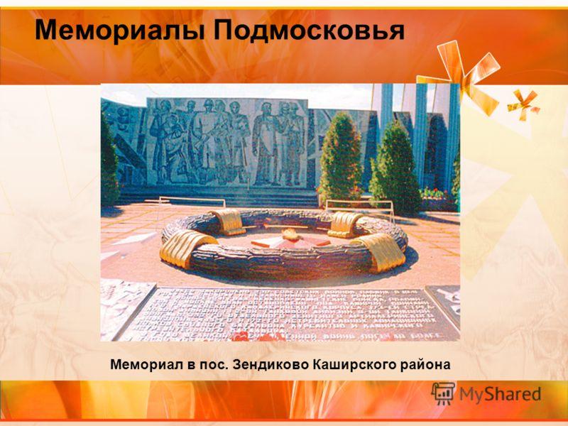 Мемориал в пос. Зендиково Каширского района Мемориалы Подмосковья