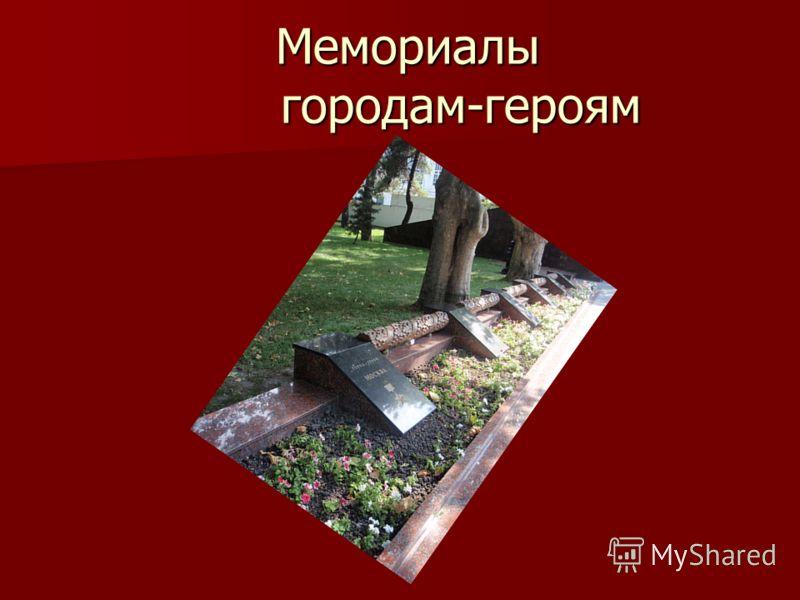 Мемориалы городам-героям Мемориалы городам-героям