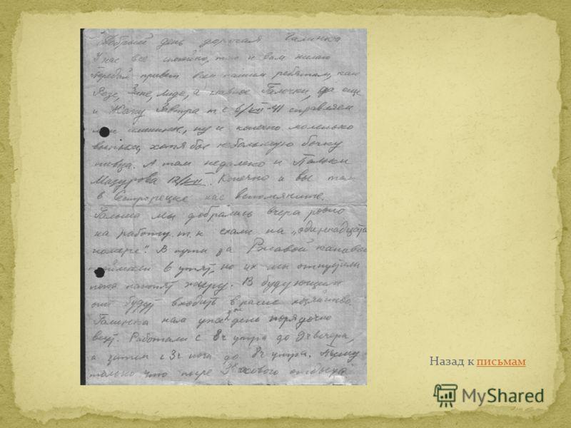 Назад к письмамписьмам