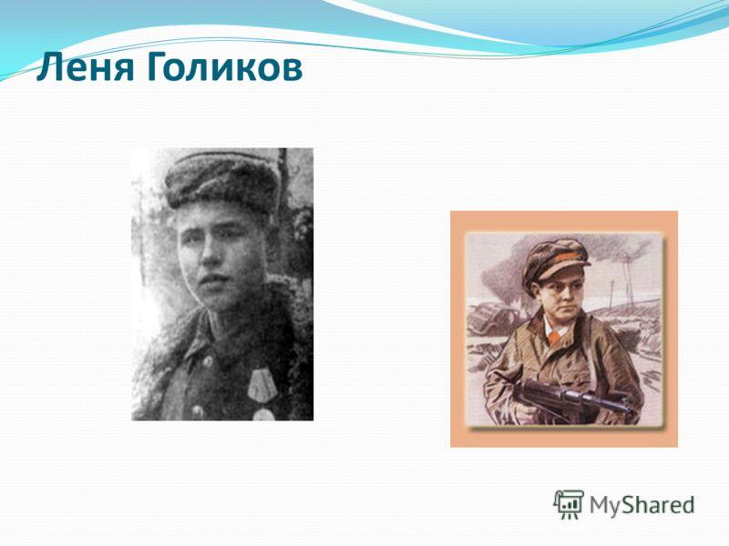 Февраля – день памяти юных героев