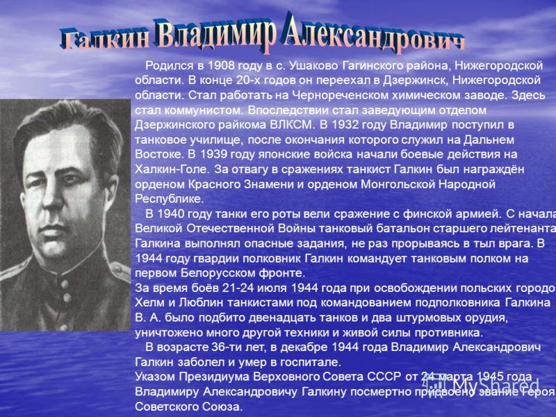 Родился в 1908 году в с. Ушаково Гагинского района, Нижегородской области. В конце 20-х годов он переехал в Дзержинск, Нижегородской области. Стал работать на Чернореченском химическом заводе. Здесь стал коммунистом. Впоследствии стал заведующим отде