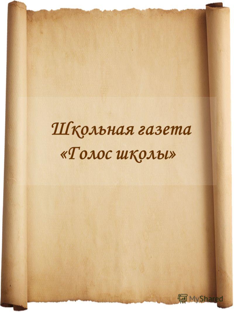 Школьная газета «Голос школы»