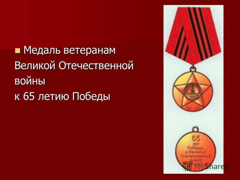 Медаль ветеранам Медаль ветеранам Великой Отечественной войны к 65 летию Победы