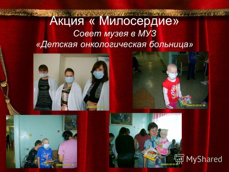 Акция « Милосердие» Совет музея в МУЗ «Детская онкологическая больница»