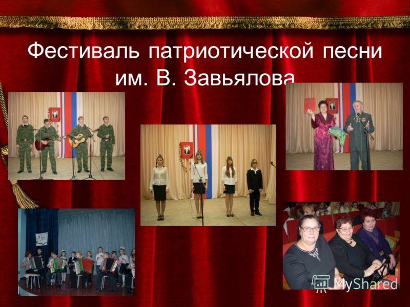 Фестиваль патриотической песни им. В. Завьялова
