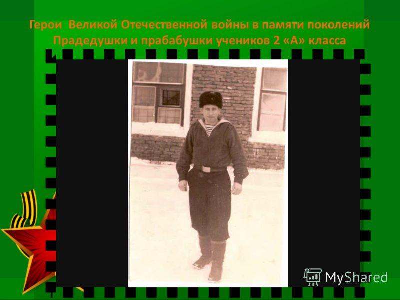 Герои Великой Отечественной войны в памяти поколений Прадедушки и прабабушки учеников 2 «А» класса