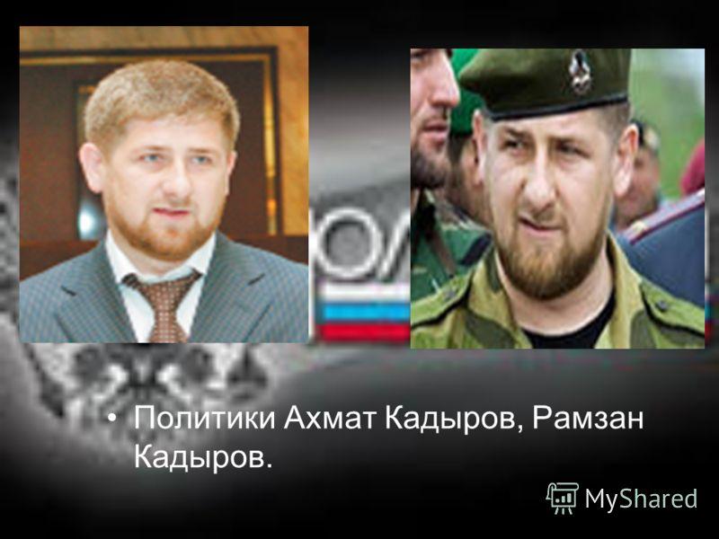 Политики Ахмат Кадыров, Рамзан Кадыров.