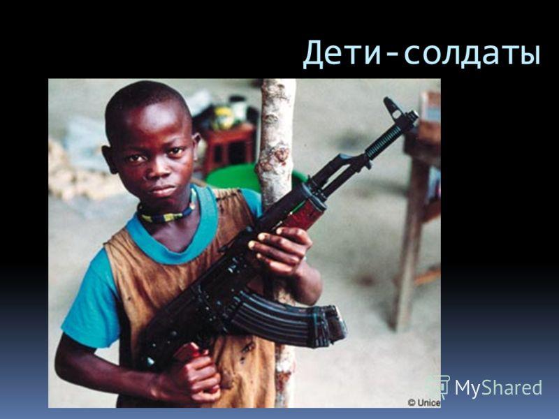 Дети-солдаты