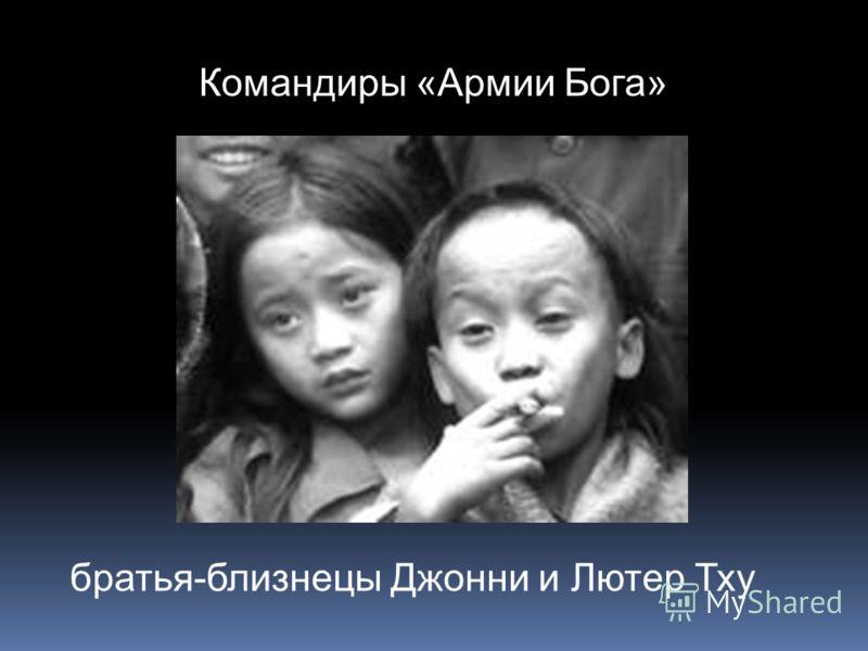 Командиры «Армии Бога» братья-близнецы Джонни и Лютер Тху