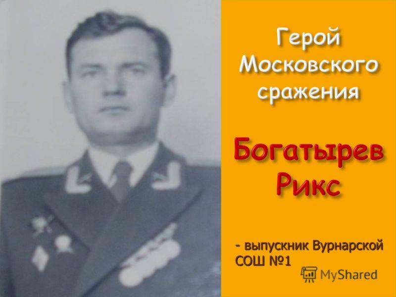 - выпускник Вурнарской СОШ 1