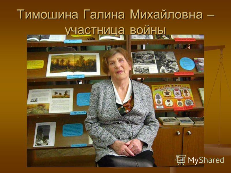 Тимошина Галина Михайловна – участница войны