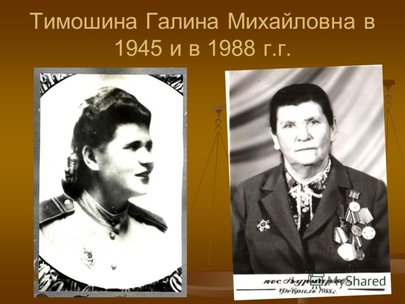 Тимошина Галина Михайловна в 1945 и в 1988 г.г.