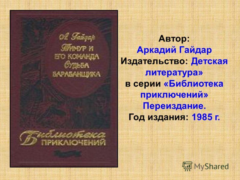 Автор: Аркадий Гайдар Издательство: Детская литература» в серии «Библиотека приключений» Переиздание. Год издания: 1985 г.