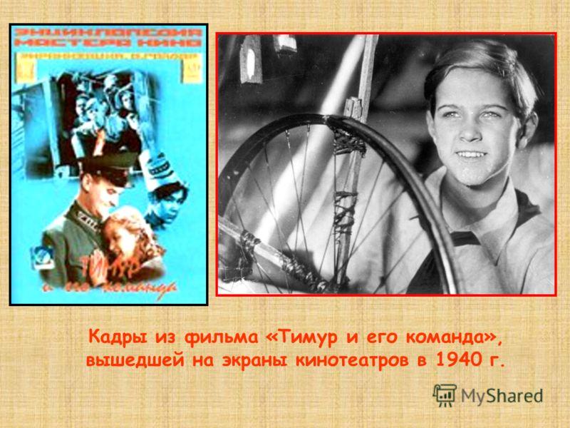 Кадры из фильма «Тимур и его команда», вышедшей на экраны кинотеатров в 1940 г.