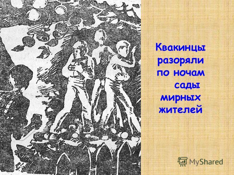 Квакинцы разоряли по ночам сады мирных жителей