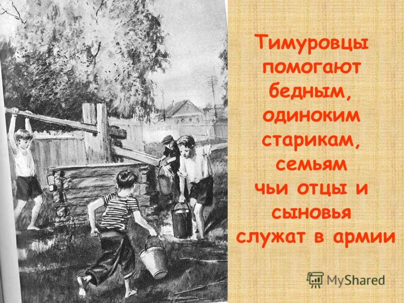 Тимуровцы помогают бедным, одиноким старикам, семьям чьи отцы и сыновья служат в армии