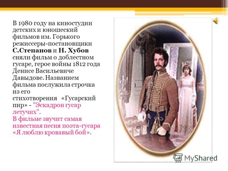 Стих о герое денис давыдов 1812