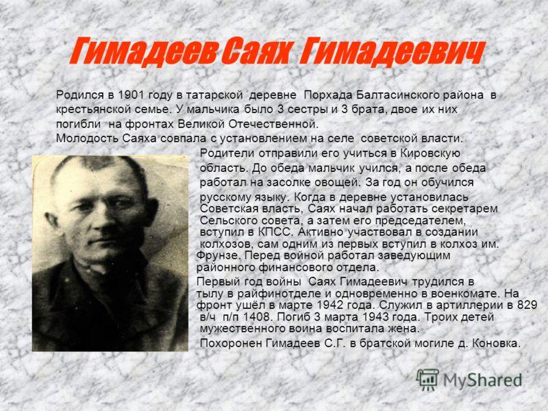 Гимадеев Саях Гимадеевич Родился в 1901 году в татарской деревне Порхада Балтасинского района в крестьянской семье. У мальчика было 3 сестры и 3 брата, двое их них погибли на фронтах Великой Отечественной. Молодость Саяха совпала с установлением на с