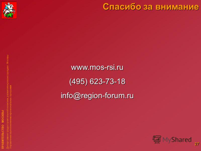 ПРАВИТЕЛЬСТВО МОСКВЫ Департамент градостроительной политики, развития и реконструкции г. Москвы Управление выполнения межрегиональных программ 27 Спасибо за внимание www.mos-rsi.ru (495) 623-73-18 info@region-forum.ru