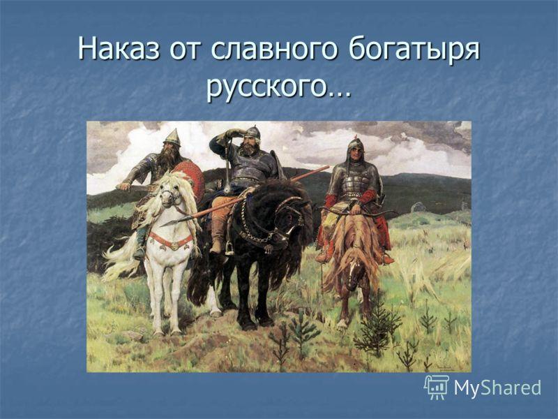 Наказ от славного богатыря русского…